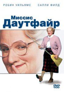 Миссис Даутфайр. США, 1993